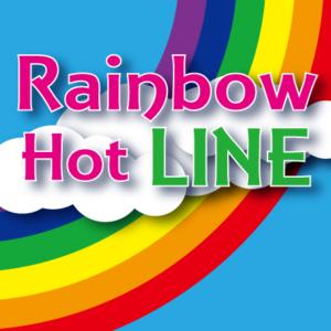 【終了】LGBT支援で働こう!LGBT専門相談員の募集を開始しました